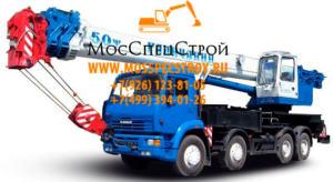 аренда крана 50 тонн в Москве
