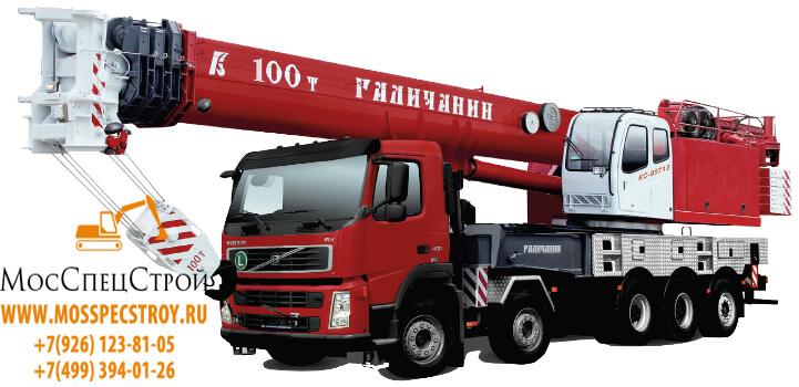 аренда кран 100 тонн