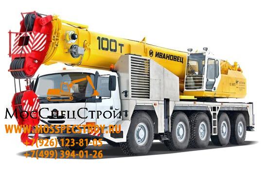 аренда крана 100 тонн в Москве