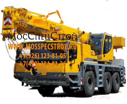 автокран 50 тонн аренда