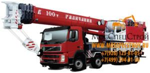 аренда кран 100 тонн цена