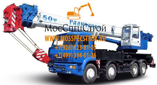 аренда крана 50 тонн в Москве цена