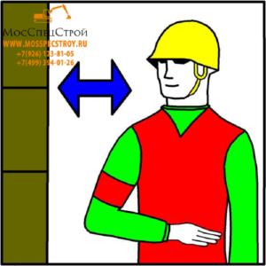 Сигнал стропальщика крановщику – стоп