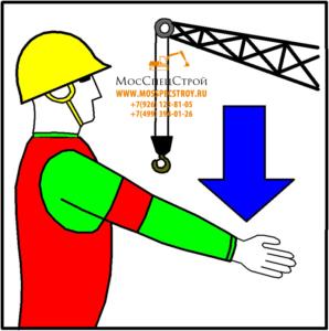 Знаковая сигнализация стропальщика крановщику – вниз