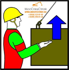 Сигнал стропальщика крановщику – вверх